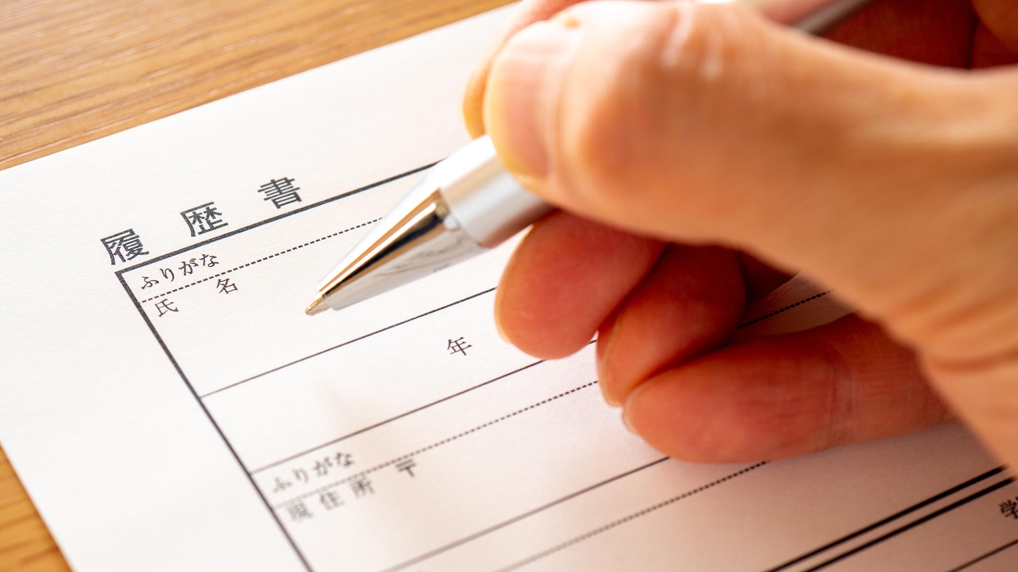【例文付き】転職の履歴書における志望動機の書き方を6ステップで解説