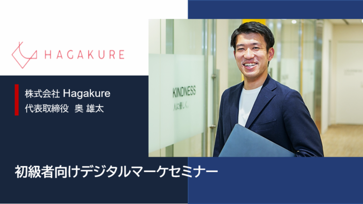【初級者向け】デジタルマーケティングセミナー