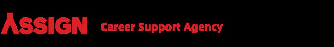 株式会社ASSIGN | 20代-30代ハイエンドの転職支援
